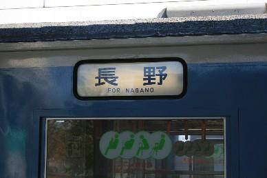 IMG_3641shinano2.JPG